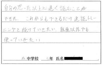 sokudoku1.jpg
