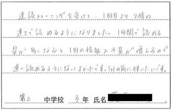 sokudoku3.jpg